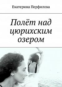 Екатерина Перфилова -Полёт над цюрихским озером