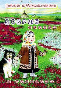 Вера Рудинская -Добрые сказки и рассказы