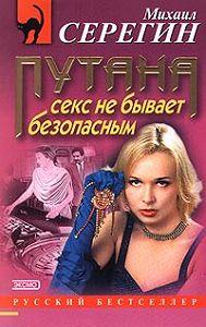 Михаил Серегин -Рубиновый воздыхатель