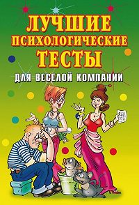 Елена Исаева -Лучшие психологические тесты для веселой компании