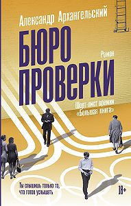 Александр Архангельский -Бюро проверки