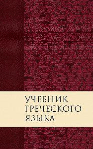 Дж. Грешем Мейчен -Учебник греческого языка Нового Завета