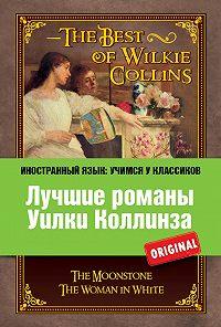 Уилки Коллинз -Лучшие романы Уилки Коллинза / The Best of Wilkie Collins