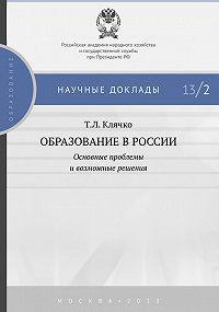Татьяна Клячко - Образование в России: основные проблемы и возможные решения