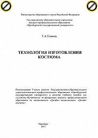 Татьяна Томина -Технология изготовления костюма