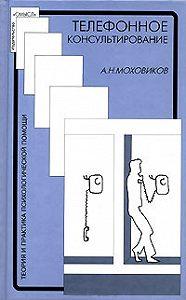 А. Н. Моховиков -Телефонное консультирование