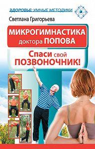 Светлана Григорьева -Микрогимнастика доктора Попова. Спаси свой позвоночник!