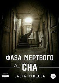 Ольга Птицева -Фаза мертвого сна