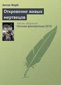 Антон Фарб -Откровение живых мертвецов