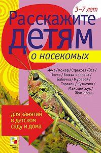 Э. Л. Емельянова -Расскажите детям о насекомых