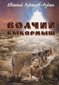 Евгений Рудаков-Рудак -Волчий выкормыш