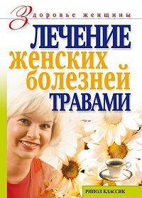 Ольга Сергеевна Черногаева -Лечение женских болезней травами
