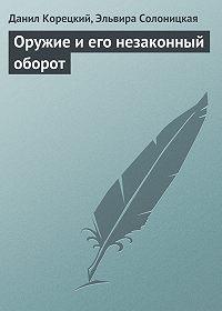 Эльвира Солоницкая -Оружие и его незаконный оборот