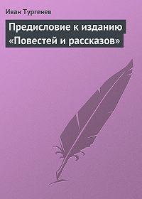 Иван Тургенев -Предисловие к изданию «Повестей и рассказов»