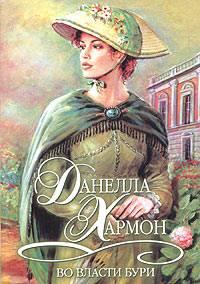 Данелла Хармон -Во власти бури