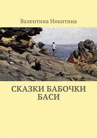 Валентина Никитина -Сказки бабочки Баси