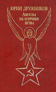 Юрий Дружников -Ангелы на кончике иглы