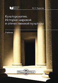 Вардан Григорьевич Торосян -Культурология. История мировой и отечественной культуры