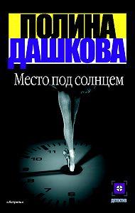 Полина Дашкова -Место под солнцем