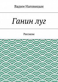 Вадим Наговицын -Ганин луг