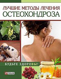 И. Н. Тумко -Лучшие методы лечения остеохондроза