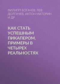 Антон Маторин -Как стать успешным пикапером. Примеры в четырех реальностях