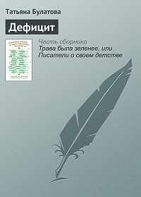Татьяна Булатова -Дефицит