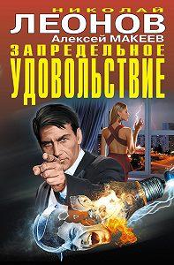 Николай Леонов -Запредельное удовольствие (сборник)