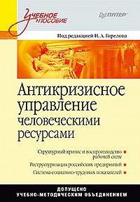 Коллектив Авторов -Антикризисное управление человеческими ресурсами: Учебное пособие