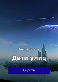 Антон Волов -Дети улиц