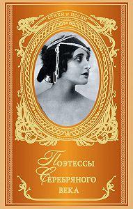 Нина Щербак -Поэтессы Серебряного века (сборник)