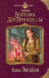 Елена Звёздная -Ловушка для принцессы