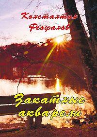 К. Феофанов - Закатные акварели