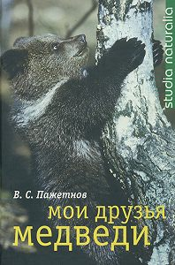 В. С. Пажетнов -Мои друзья медведи