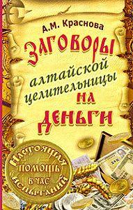 Алевтина Краснова -Заговоры алтайской целительницы на деньги