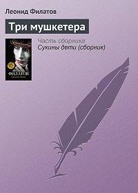 Леонид Филатов - Три мушкетера