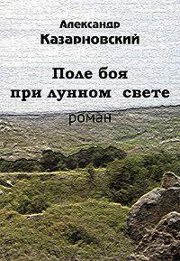Александр Казарновский - Поле боя при лунном свете