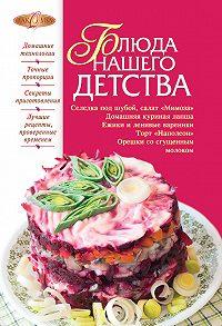 И. А. Михайлова -Блюда нашего детства