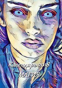 В. Жиглов -Календарь 2018. Магия