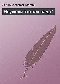 Лев Толстой -Неужели это так надо?