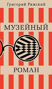 Григорий Викторович Ряжский -Музейный роман