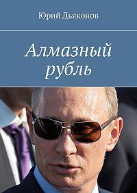 Юрий Дьяконов - Алмазный рубль
