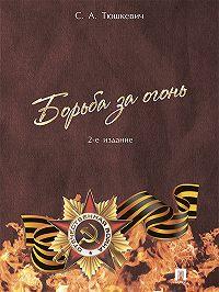 Степан Тюшкевич -Борьба за огонь. 2-е издание