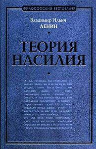 Владимир Ильич Ленин -Теория насилия (сборник)