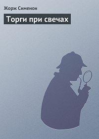 Жорж Сименон -Торги при свечах