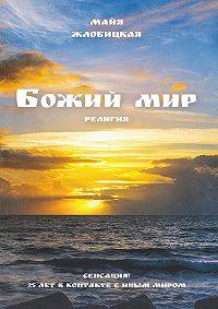 Майя Жлобицкая -Божий мир
