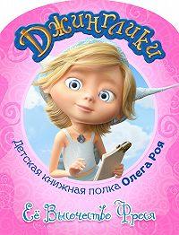 Олег Рой -Её Высочество Фрося (с цветными иллюстрациями)