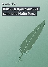 Элизабет Рид -Жизнь и приключения капитана Майн Рида