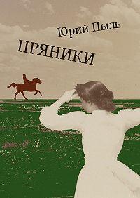 Юрий Пыль -Пряники