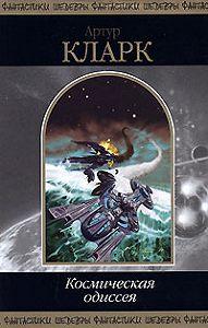 Артур Кларк -2001: Космическая Одиссея